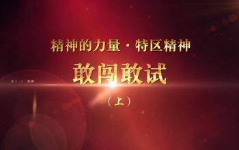 精神的力量 第19期:特区精神 敢闯敢试(上)