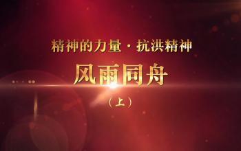 精神的力量 第21集:抗洪精神 风雨同舟(上)
