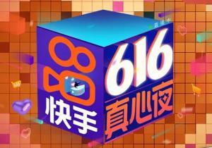 你有一份616真心夜阵容名单待查收!