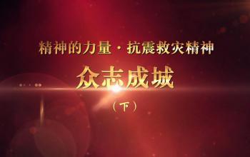 精神的力量 第24集:抗震救灾精神 众志成城(下)