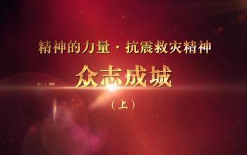 精神的力量 第23集:抗震救灾精神 众志成城(上)