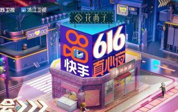 """浙江卫视""""快手616真心夜""""即将开启,创造这个夏夜的浪漫记忆"""