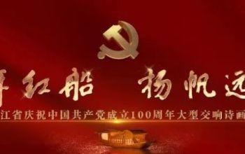 节目单出炉!浙江省庆祝中国共产党成立100周年文艺演出今晚上演