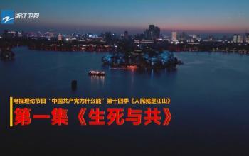 """""""中国共产党为什么能第十四季""""《人民就是江山》第一集《生死与共》"""