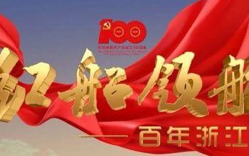 百年红船,百年征程!浙江卫视《红船领航——百年浙江潮》正式收官
