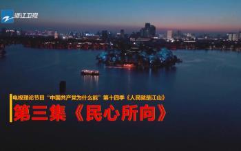 """""""中国共产党为什么能第十四季""""《人民就是江山》第三集《民心所向》"""