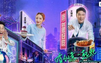 """《听说很好吃》定档7月10日,林依轮孟美岐王耀庆""""有创意,一起灶!"""""""