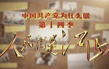 """电视理论节目""""中国共产党为什么能""""第十四季《人民就是江山》,发掘""""红色革命物件"""" 解读""""人民江山""""内涵"""