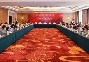 """传承红色精神 激发奋进力量——中国共产党人""""精神谱系""""特别节目《精神的力量》研讨会在北京召开"""