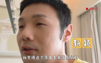 《嗨放派》陣容官宣 李榮浩念節目slogan燙嘴