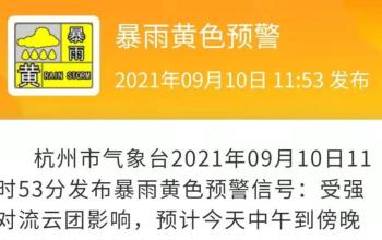"""台风""""灿都""""来袭,杭州发布暴雨黄色预警,浙江海域将出现大风浪→"""