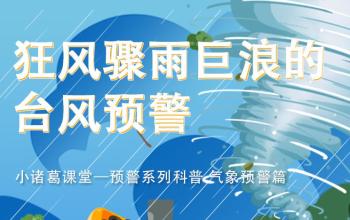 """一张图教你读懂""""台风预警"""""""