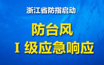 """浙江防台风应急响应提升至Ⅰ级 """"灿都""""预计明天早晨到中午登陆浙江"""