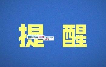 教育部:中秋国庆假期鼓励广大师生就地过节