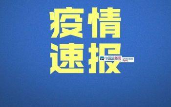 杭州报告一例复阳的无症状感染者