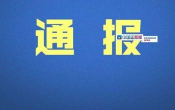 浙江省纪委公开通报8起违反中央八项规定精神问题