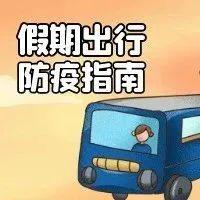 中秋、国庆假期出行防疫指南