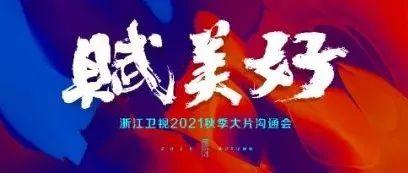 奋蹄赶秋实 大片赋美好——浙江卫视2021秋季大片沟通会在杭举办