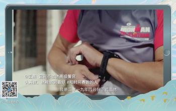 《美好中国》和时间赛跑的人