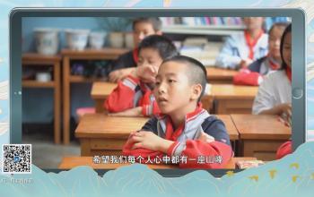 《美好中国》独龙江希望小学