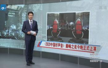 《2020中國好聲音》巔峰之夜今晚8點正式上演