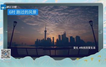 《美好中国》跑过的风景
