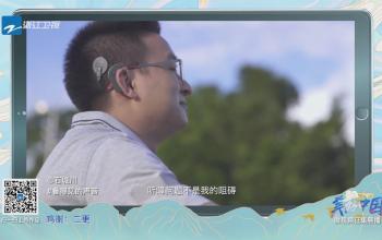 《美好中国》看得见的声音