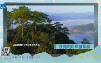 《美好中国》武夷山