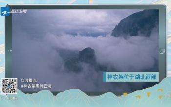 《美好中国》神农架恩施云海