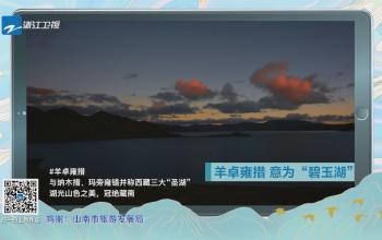 《美好中国》羊湖