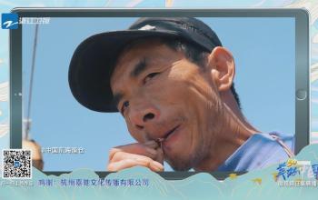 《美好中国》中国东海渔仓