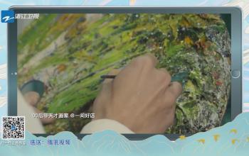 《美好中国》天才画家