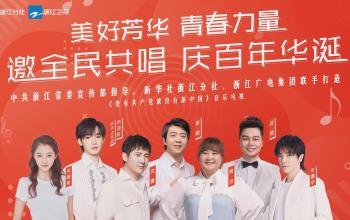没有共产党就没有新中国!让我们用美好芳华、青春力量为党的百年华诞一起歌唱