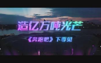 《奔跑吧9》收官MV 《造亿万吨光芒》