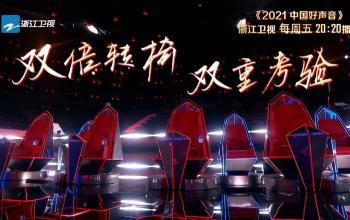2021中国好声音 双倍转椅双重考验 每周五20:20播出