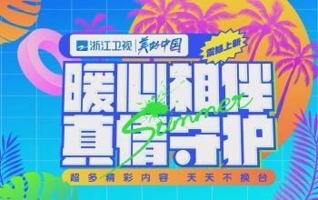 """浙江卫视暑期超燃""""上新"""":温情陪伴,精彩不换台!"""