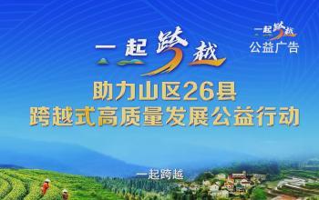 """""""一起跨越""""助力山区26县跨越式高质量发展公益行动启动"""