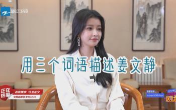 你好檢察官 孫怡專訪:善良、敏銳、正直是她對姜文靜性格的解讀