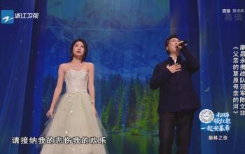 廖昌永、陈文非《父亲的草原母亲的河》 2021中国好声音巅峰之夜