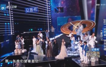 2021中国好声音学员合唱《星空》 2021中国好声音巅峰之夜