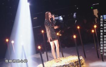 希林娜依高《她来听我的演唱会》  2021中国好声音巅峰之夜