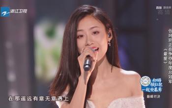 伍珂玥《最爱》 2021中国好声音巅峰之夜
