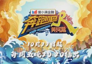 看黄河奔流,探沿岸故事,《奔跑吧·黄河篇》第二季主宣传片温暖发布!