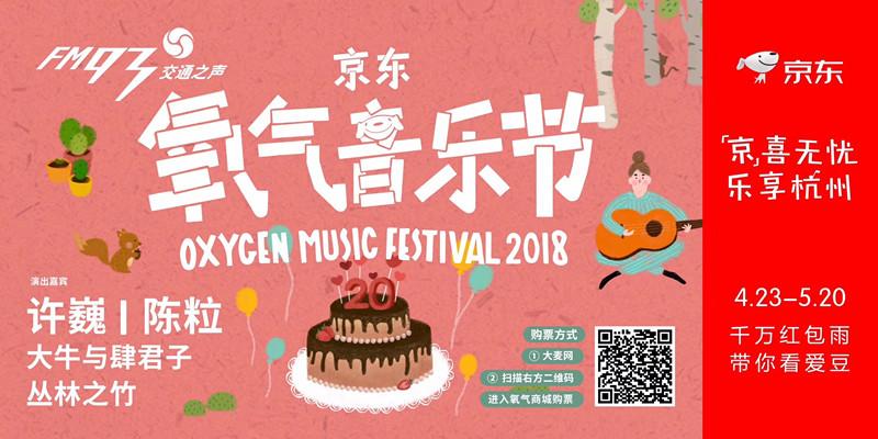 2018氧气音乐节限量版
