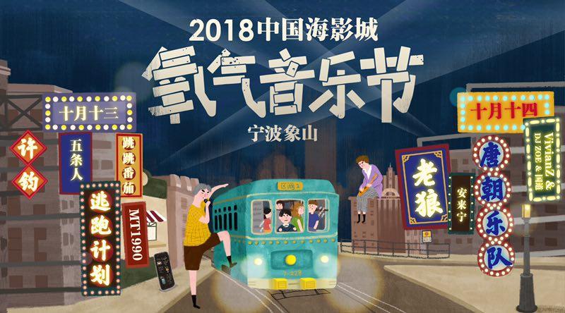 2018中國海影城·氧氣音樂節