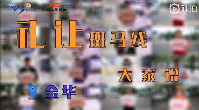【視頻】禮讓斑馬線·金華