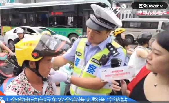 【视频】全省电动自行车查违大整治·宁波