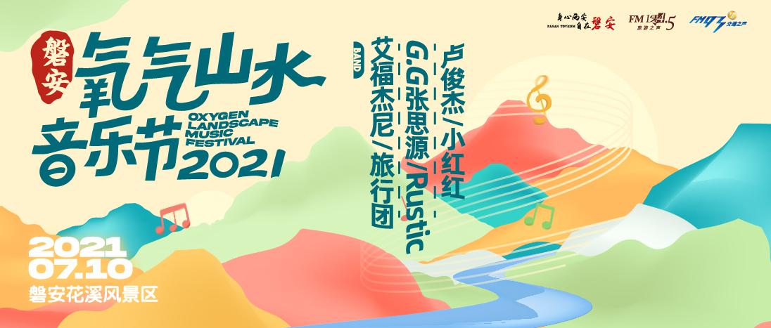 2021磐安山水氧气音乐节