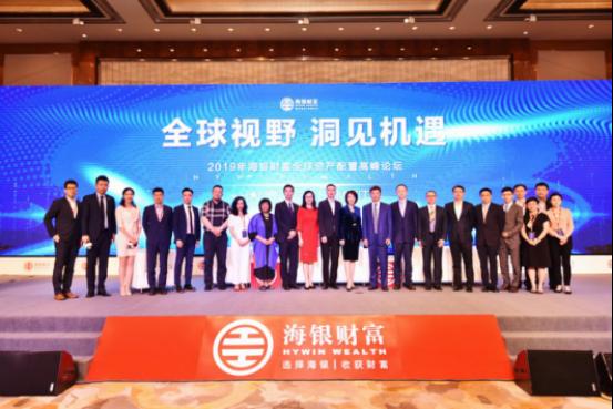 新闻通稿:2019年海银财富全球资产配置高峰论坛成功举办199.png