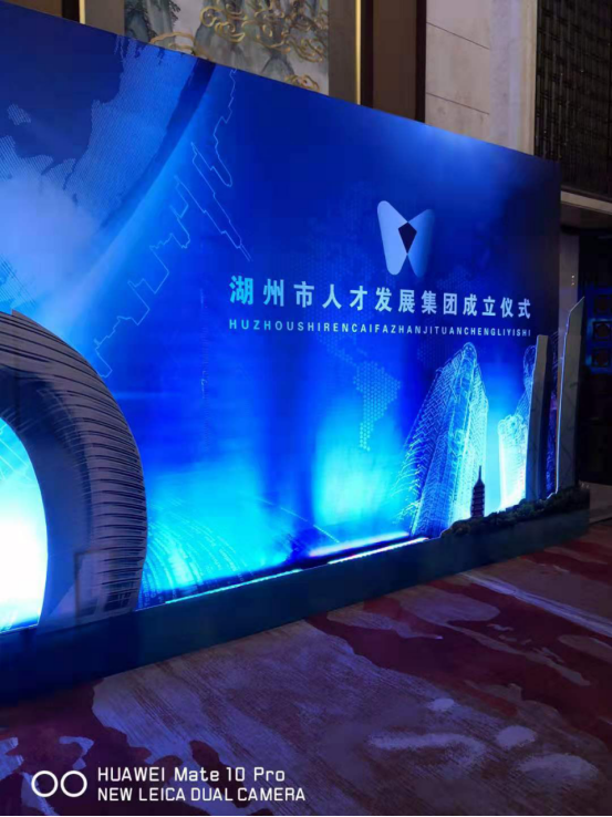 浙江湖州:国内首个全生态链服务的人才发展集团今天成立508.png
